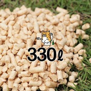 木質ペレット (真庭ペレット) 33リットル×10袋 計330リットル(20kg 10袋 200kg)ペレットストーブ 用燃料・ネコ砂(猫砂・ねこ砂)用にもOK!