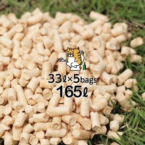 木質ペレット (真庭ペレット) 33リットル×5袋 計165リットル 20kg 5袋 100kg ペレットストーブ 用燃料・ネコ砂 (猫砂・ねこ砂)用 多頭飼いにもOK!