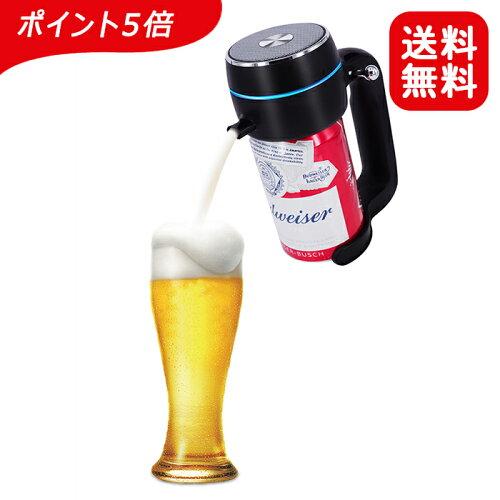 超音波式 ハンディビールサーバー ENERG 家庭用 泡立て 缶 ビール 用 ジョッキタイプ 極細泡 クリーミー 泡...