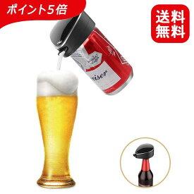 超音波式ハンディビールサーバー 泡立て 缶ビール・瓶ビール両用 極細泡 クリーミー泡 バッテリ付き 父にプレゼント 景品 ピクニック お祝い パーティーに最適 T19-ENBRAT