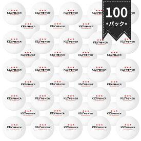 卓球ボール 練習用 試合用 ピンポン玉 ボール 専門三ツ星レベル 40mm プラスチック(ABS樹脂) 無地 100 個入り ホワイト