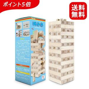 木製バランスゲーム 立体パズル 積み木ブロック ドミノブロック テーブルゲーム 子供も大人も老若男女楽しめる おもちゃ (数字版 51PCS)