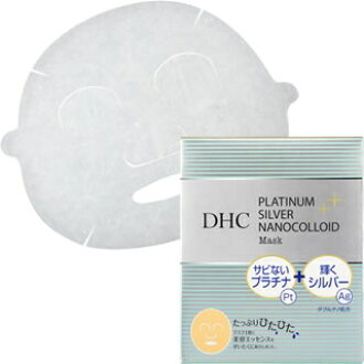 The stock which there is reason in is only for it! For five times of platinum silver nanocolloidal masks