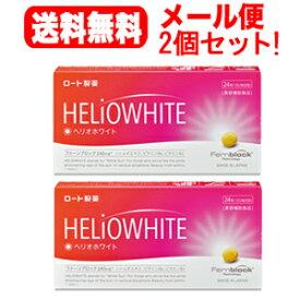 【メール便!送料無料!】【2個セット】【ロート製薬】ヘリオホワイト24錠×2個セットファーンブロック