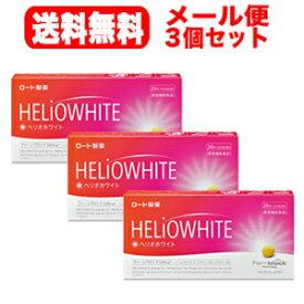 【メール便!送料無料!】【3個セット】【ロート製薬】ヘリオホワイト24錠×3個セットファーンブロック