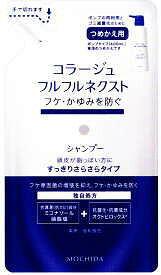 【持田ヘルスケア】コラージュフルフル ネクスト シャンプー すっきりさらさらタイプ【詰替え】 280ml【Dブルー】