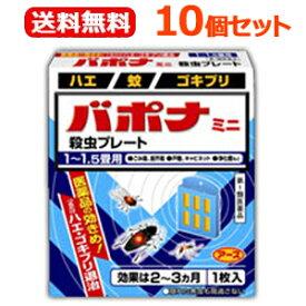 【第1類医薬品】【送料無料!10個セット!】バポナ ミニ殺虫プレート5cm×10個セット1畳-1.5畳アース製薬薬剤師の確認後の発送となります。何卒ご了承ください。