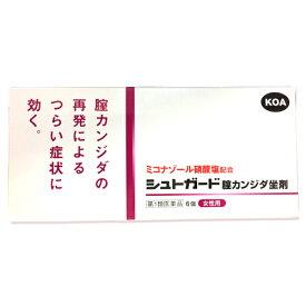 【第1類医薬品】【興亜製薬】シュトガード膣カンジダ坐剤6個入り膣カンジダ再発治療薬薬剤師の確認後の発送となります。何卒ご了承ください。※セルフメディケーション税制対象商品