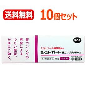 【第1類医薬品】【送料無料!10個セット!】【興亜製薬】シュトガードクリーム10g×10個膣カンジダ再発治療薬薬剤師の確認後の発送となります。何卒ご了承ください。※セルフメディケーション税制対象商品