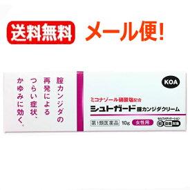 【第1類医薬品】【メール便対応!送料無料!】【興亜製薬】シュトガードクリーム10g膣カンジダ再発治療薬薬剤師の確認後の発送となります。何卒ご了承ください。※セルフメディケーション税制対象商品
