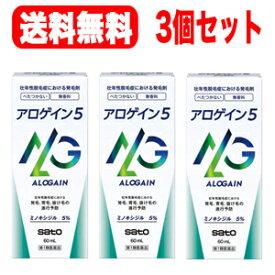【第1類医薬品】【送料無料!3個セット!】アロゲイン5 60ml【男性用発毛剤】薬剤師の確認後の発送となります。何卒ご了承ください。
