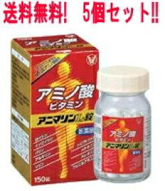 【第3類医薬品】【送料無料】【5個セット】【大正製薬】 アニマリンL 150錠×5個セット
