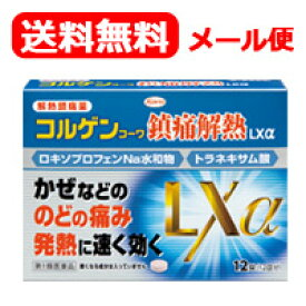 【第1類医薬品】【メール便対応・送料無料!】コルゲンコーワ鎮痛解熱LXα12錠 薬剤師の確認後の発送となります。何卒ご了承ください。※セルフメディケーション税制対象医薬品