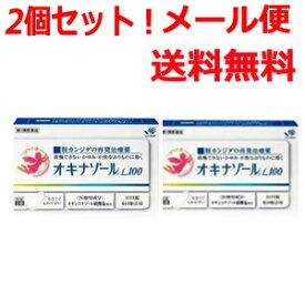 【第1類医薬品】【メール便!送料無料!2個セット】オキナゾールL100 6錠×2個田辺三菱製薬腟カンジダ再発治療薬薬剤師の確認後の発送となります。 ※セルフメディケーション税制対象商品