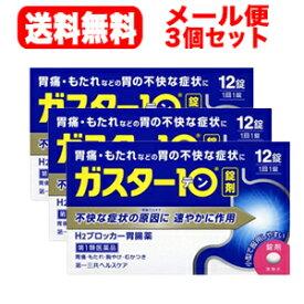 【第1類医薬品】【メール便送料無料!!】【3個セット!!】 ガスター10 12錠×3個セット!!  ※セルフメディケーション税制対象商品第一三共H2ブロッカー胃腸薬薬剤師の確認後の発送となります。
