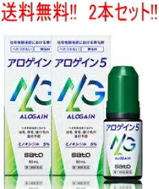 【第1類医薬品】【送料無料!】アロゲイン5 60ml×2本【男性用発毛剤】【2個セット!!】薬剤師の確認後の発送となります。何卒ご了承ください。