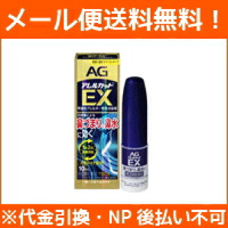 Uh, it is G nose allele cut EX 10 ml AG nose air spray ※The pharmaceutical products which are targeted for the self-medication taxation system
