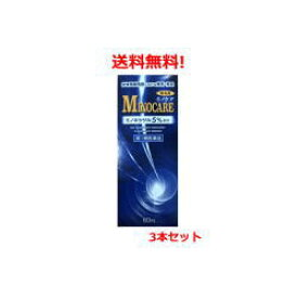 【第1類医薬品】【送料無料・3本セット!】ミノケア60ml×3個セット 【ミノキシジル5%・男性用発毛剤】薬剤師の確認後の発送となります。何卒ご了承ください。