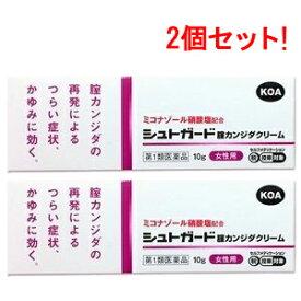 【第1類医薬品】【興亜製薬】シュトガードクリーム10g×2個セット膣カンジダ再発治療薬薬剤師の確認後の発送となります。何卒ご了承ください。※セルフメディケーション税制対象商品