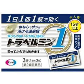 【第2類医薬品】【エーザイ】トラベルミン1 3錠【P25Jan15】トラベルミンワン