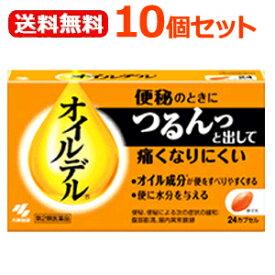 【第2類医薬品】【送料無料!10個セット】小林製薬オイルデル24カプセル×10個セット便秘治療剤