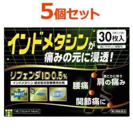 【第2類医薬品】【まとめ買い!5個セット】【タカミツ】リフェンダID0.5%冷湿布30枚×5個