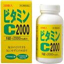 【第3類医薬品】ファイミンC2000330錠【サイキョウ・ファーマ】ビタミンCしみ日焼け肉体疲労