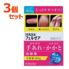 【第3類医薬品】【3個セット!】【ライオン】フェルゼアHA20クリーム160g×3個セット