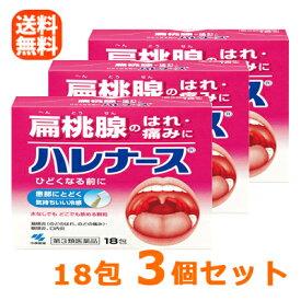 【第3類医薬品】【送料無料!3個セット】【大容量!】【小林製薬】ハレナース 18包