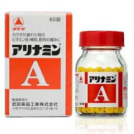 【第3類医薬品】アリナミンA 60錠 【第3類医薬品】 錠剤
