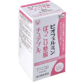 【第3類医薬品】【大正製薬】ビオフェルミンぽっこり整腸チュアブル30錠