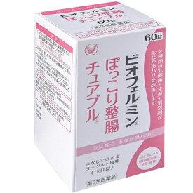 【第3類医薬品】【大正製薬】ビオフェルミンぽっこり整腸チュアブル60錠