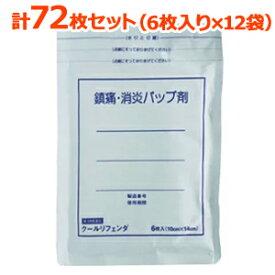 【第3類医薬品】【合計72枚!】クールリフェンダ  6枚×12袋(株)タカミツ