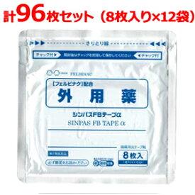 【第2類医薬品】【合計96枚!】【タカミツ】シンパスFBテープα8枚×12袋