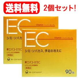 【第3類医薬品】【送料無料!2個セット!】新エバユース EC90包【第一三共ヘルスケア】