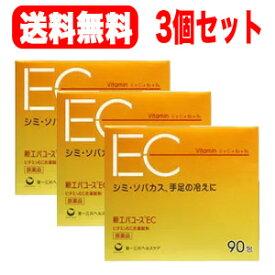 【第3類医薬品】【送料無料!3個セット!】新エバユース EC90包【第一三共ヘルスケア】