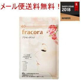 【メール便対応・送料無料!】フラコラ プラセンタつぶ 90粒