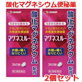 【第3類医薬品】【あす楽対応・2セット】マグネスルー 360錠×2個セット 酸化マグネシウム便秘薬