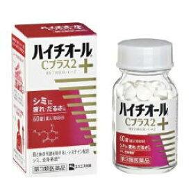 【第3類医薬品】【エスエス製薬】ハイチオールCプラス2 60錠