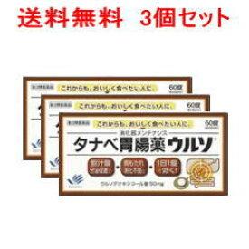 【第3類医薬品】【送料無料!3個セット!】【田辺三菱製薬】タナベ胃腸薬ウルソ60錠×3個