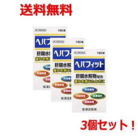 【第3類医薬品】【送料無料!3個セット】【皇漢堂】ヘパフィット180錠×3個