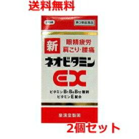 【第3類医薬品】【送料無料・2個セット】 新ネオビタミンEX270錠×2個 「クニヒロ」 【皇漢堂製薬】