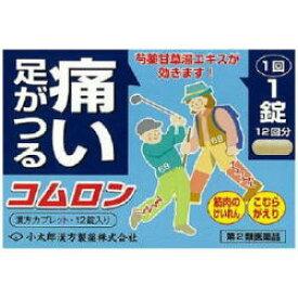 全品2%OFFクーポン! 7/11 01:59まで【第2類医薬品】【小太郎漢方】コムロン 12錠