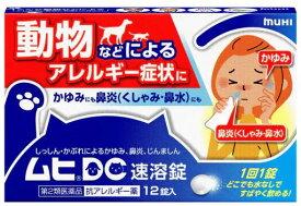 【第2類医薬品】ムヒDC即溶錠【池田模範堂】