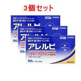 【第2類医薬品】アレルビ56錠×3個セット【皇漢堂製薬】