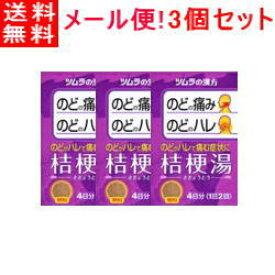 【第2類医薬品】【メール便対応!送料無料!】【3個セット】ツムラ漢方 桔梗湯エキス顆粒 8包×3個セット【ききょうとう・キキョウトウ】
