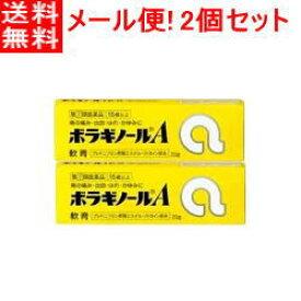 【第(2)類医薬品】【送料無料!ゆうパケット!】【2本セット】 ボラギノールA軟膏 20g×2本セット 【黄色箱】※キャンセル不可