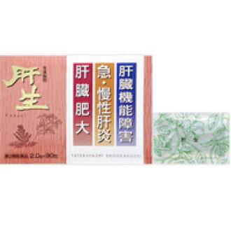 肝純樸的(kansei)90包