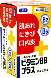 【第3類医薬品】ビタミンBBプラス 「クニヒロ」140錠【第3類医薬品】【皇漢堂】