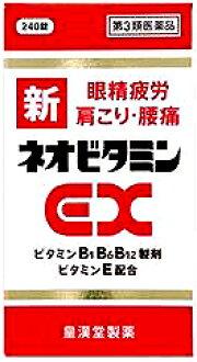 "Newly neo-vitamins EX 240 tablets ""Kunihiro"""
